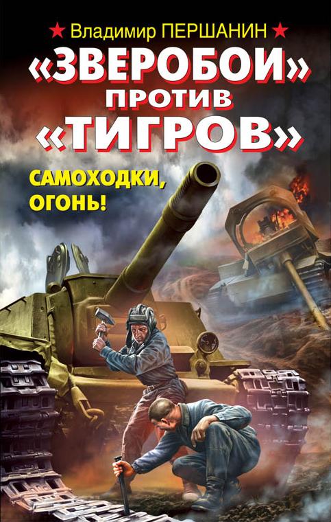 Владимир Першанин «Зверобои» против «Тигров». Самоходки, огонь! цена