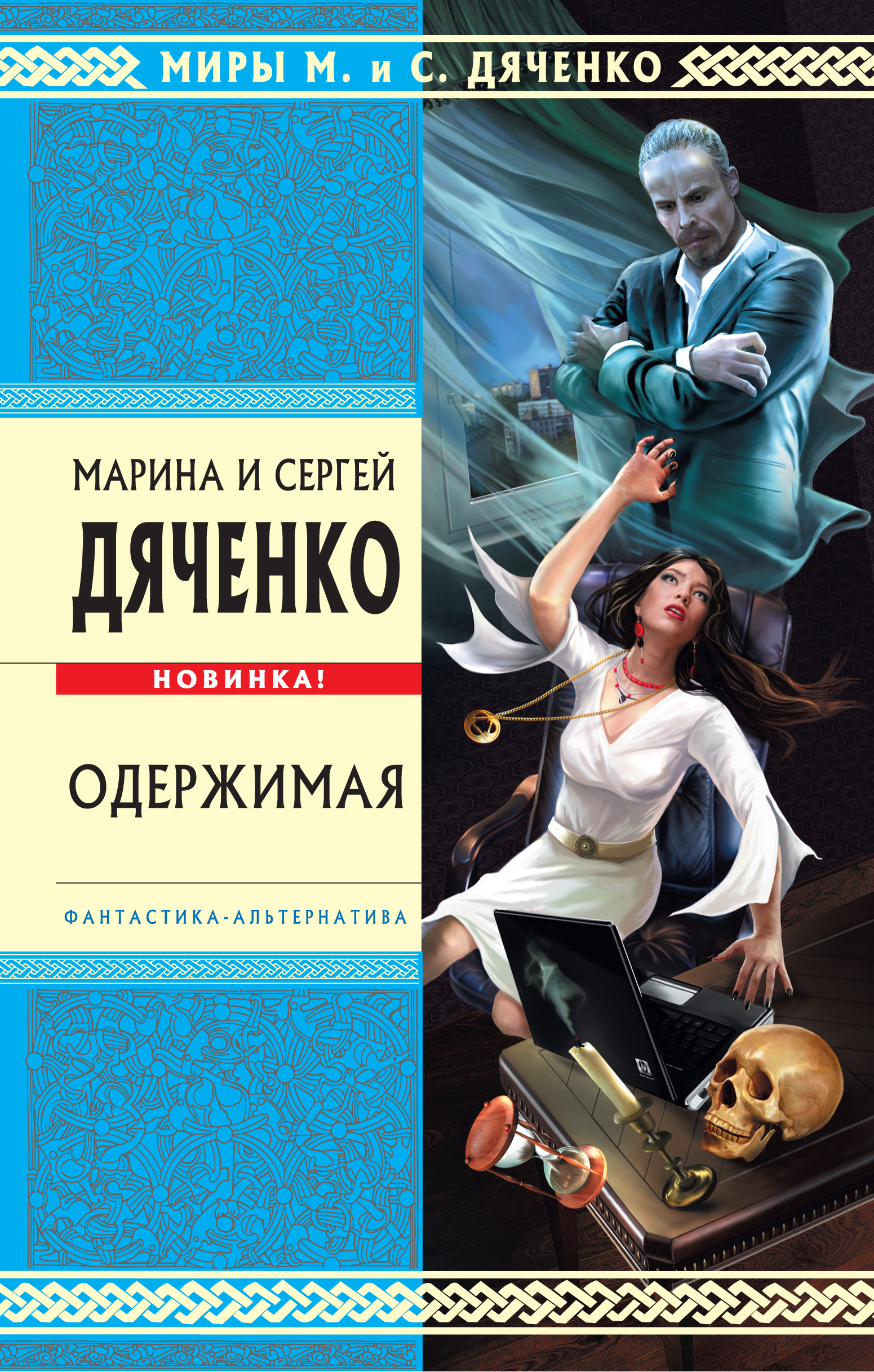 Марина и Сергей Дяченко Одержимая цена