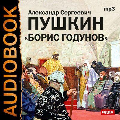 Александр Пушкин Борис Годунов. Аудиоспектакль