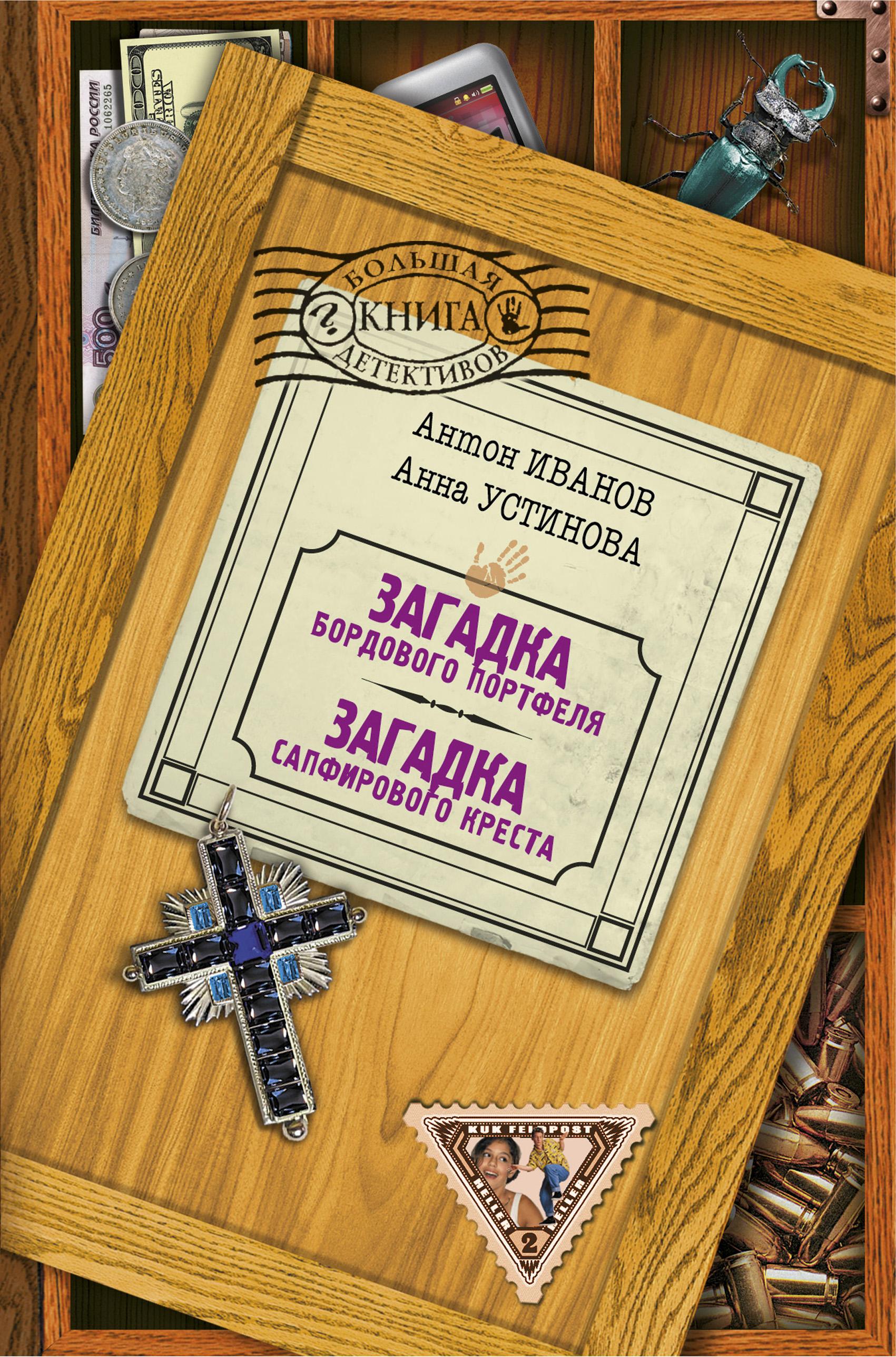 Загадка сапфирового креста
