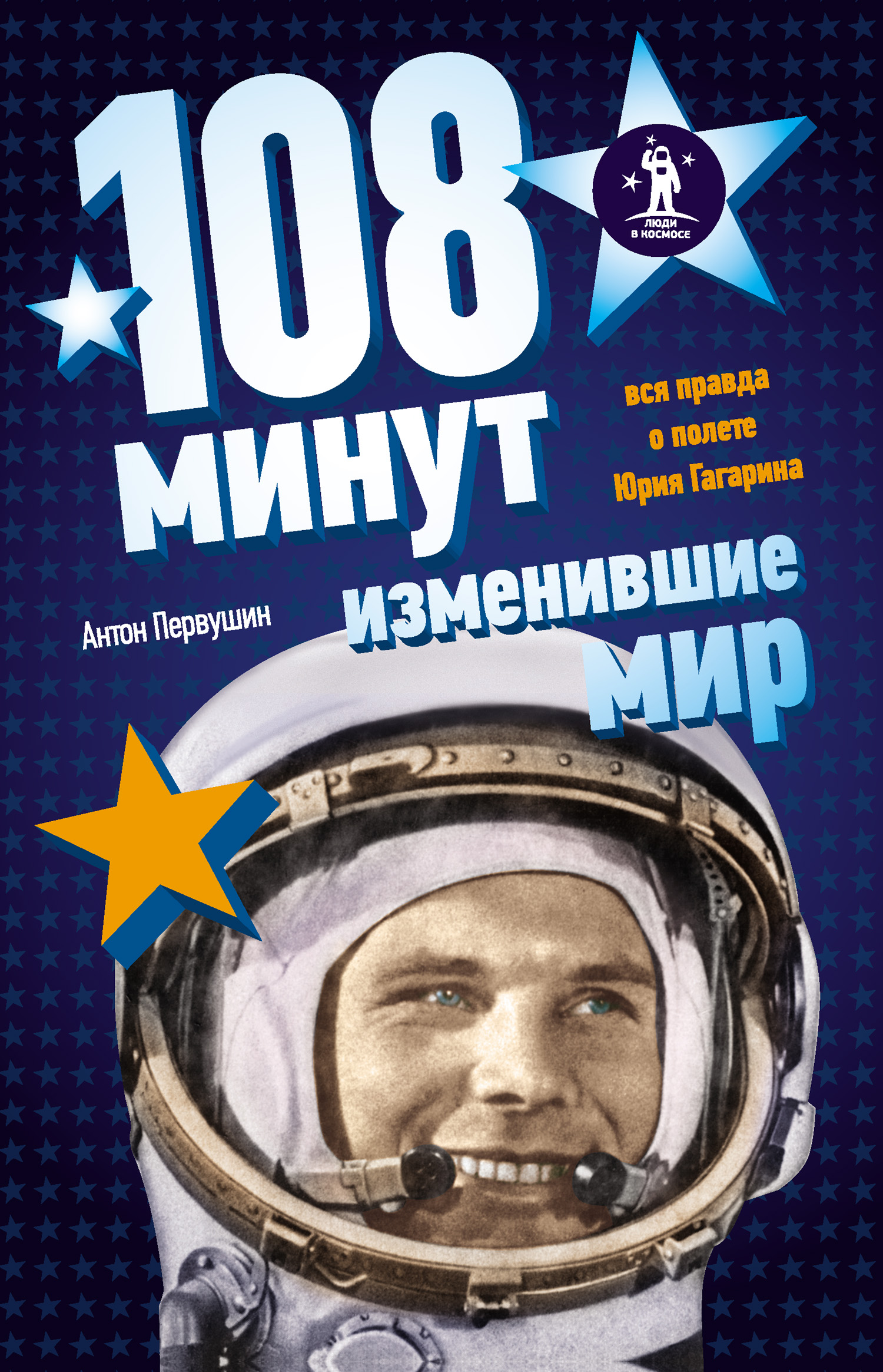 Антон Первушин 108 минут, изменившие мир