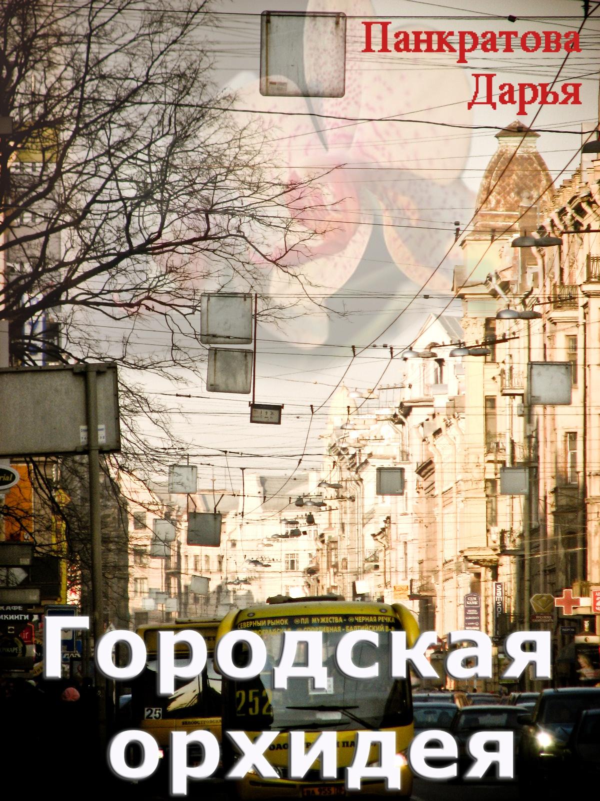 Дарья Панкратова Городская орхидея инна лаврентьева как приворожить мужчину