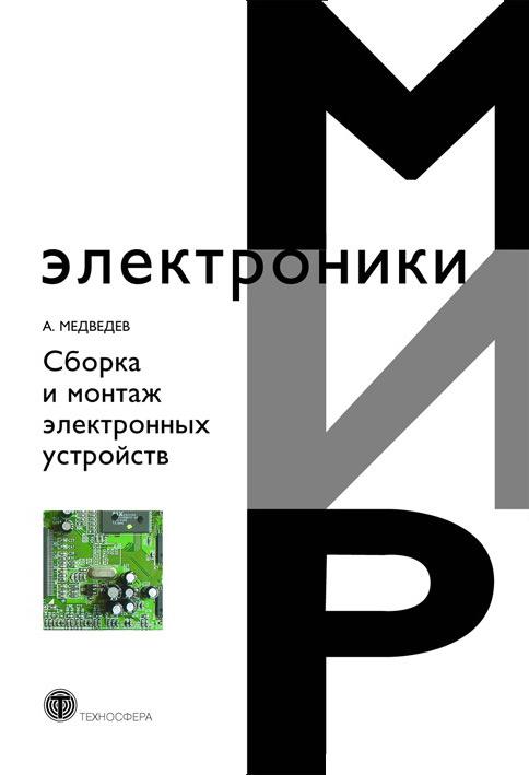 А. М. Медведев Сборка и монтаж электронных устройств камышная э маркелов в соловьев в конструкторско технологические расчеты электронной аппаратуры