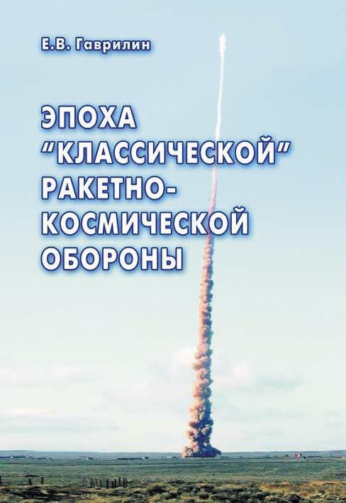 Е. В. Гаврилин Эпоха «классической» ракетно-космической обороны