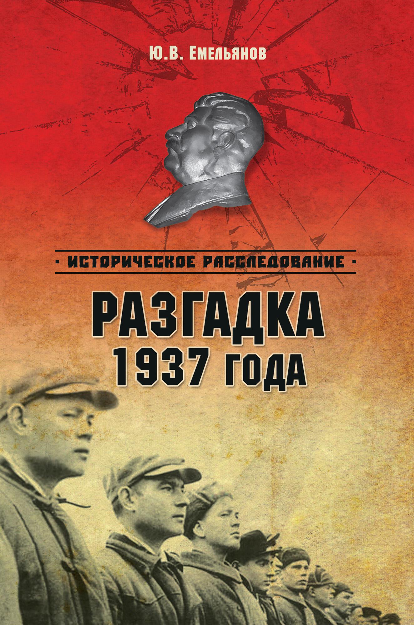 Юрий Емельянов Разгадка 1937 года цены онлайн