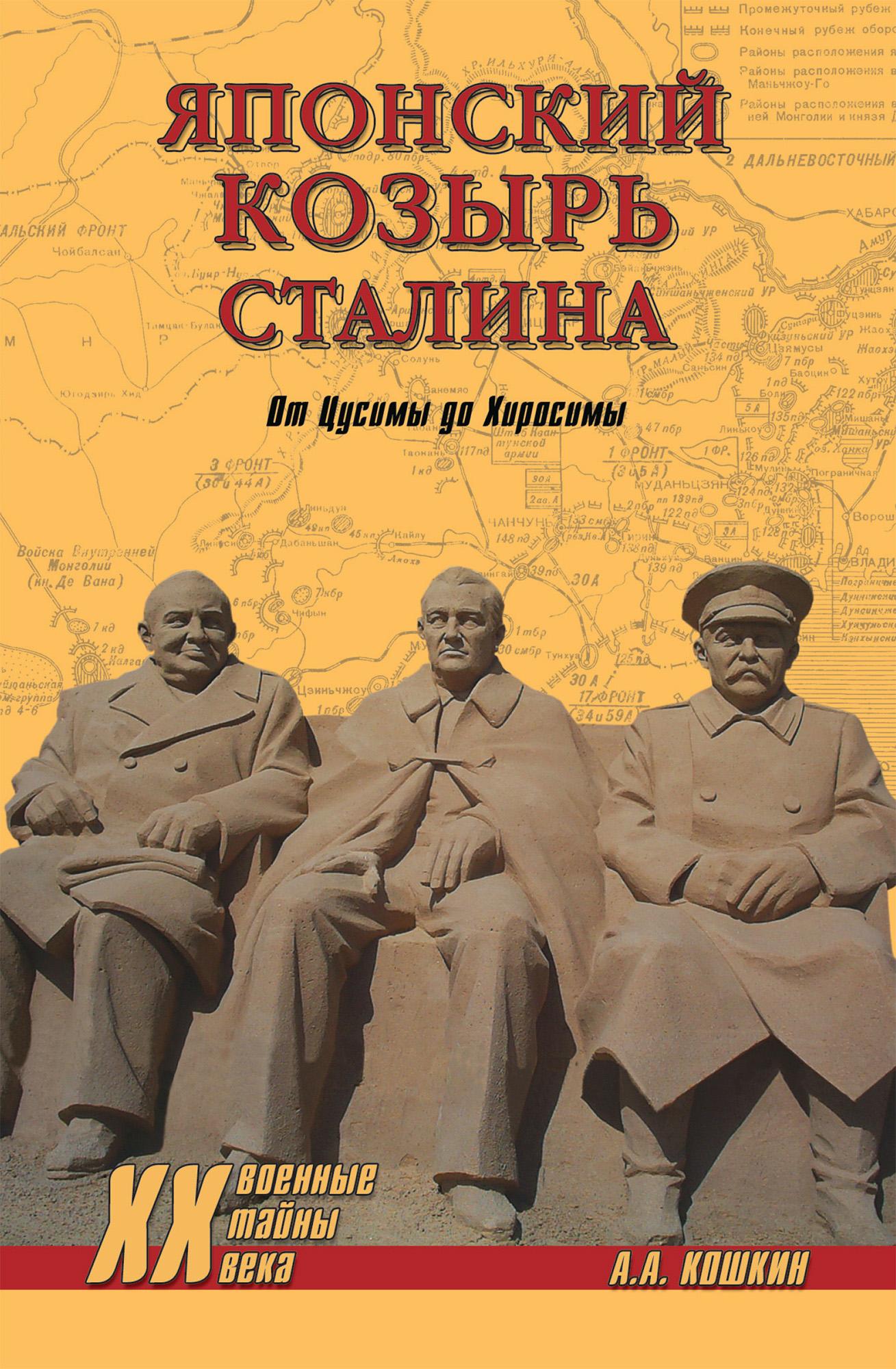 А. А. Кошкин Японский козырь Сталина. От Цусимы до Хиросимы цена 2017