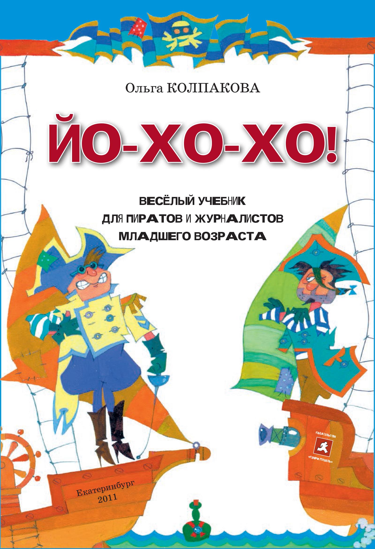 Ольга Колпакова ЙО-ХО-ХО! Весёлый учебник для пиратов и журналистов младшего возраста цены