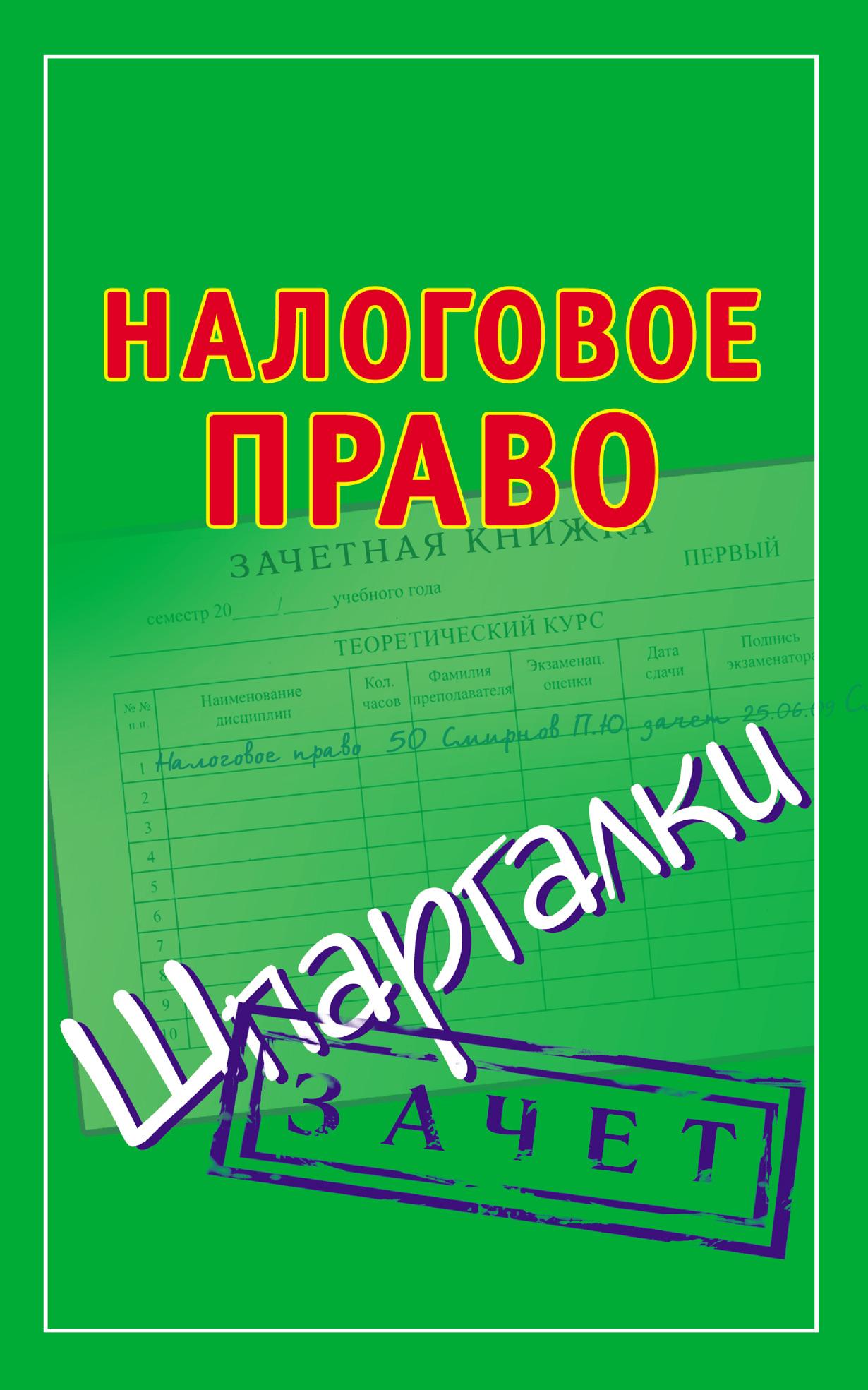 фото обложки издания Налоговое право. Шпаргалки