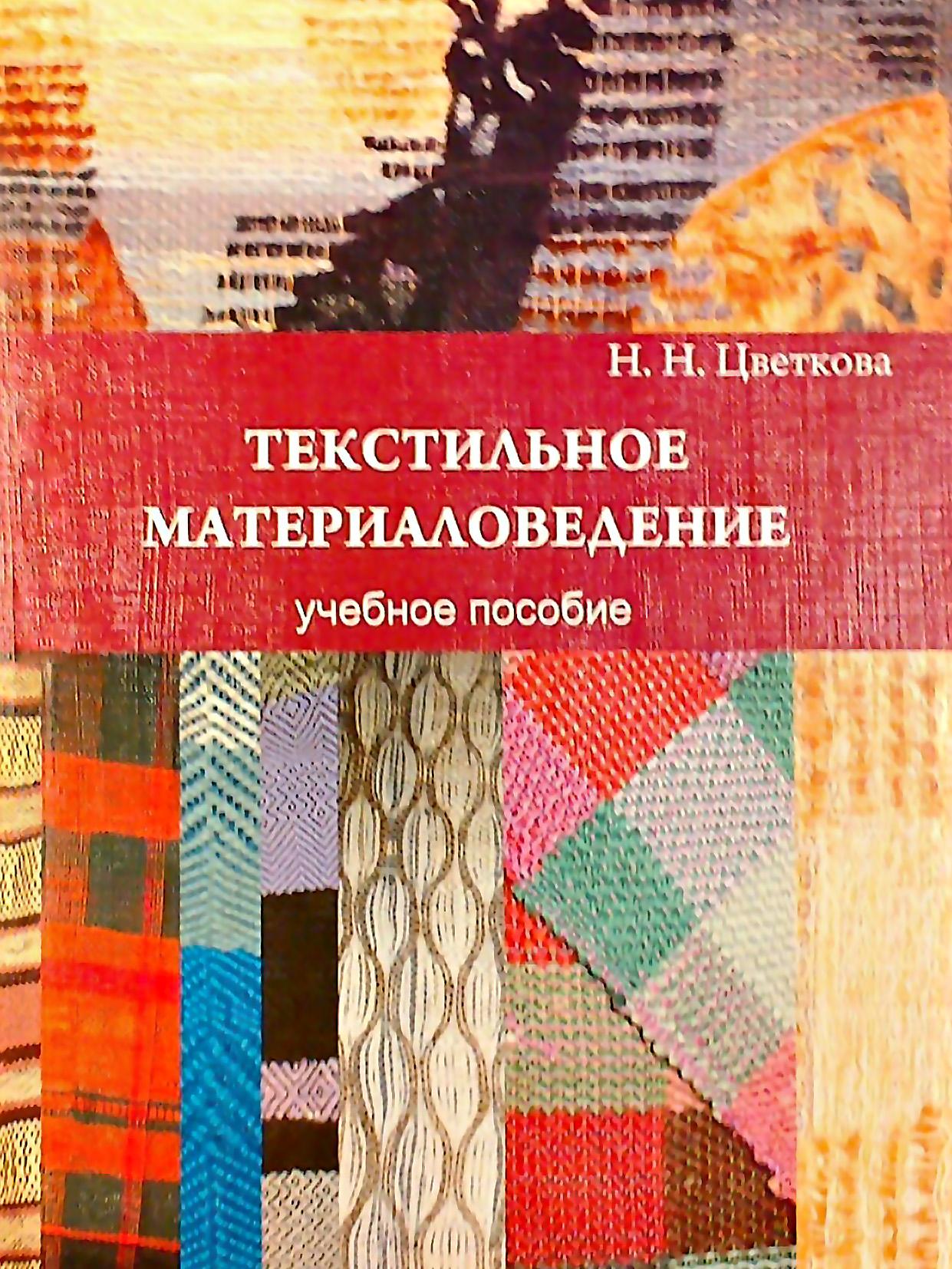 Н. Н. Цветкова Текстильное материаловедение: учебное пособие
