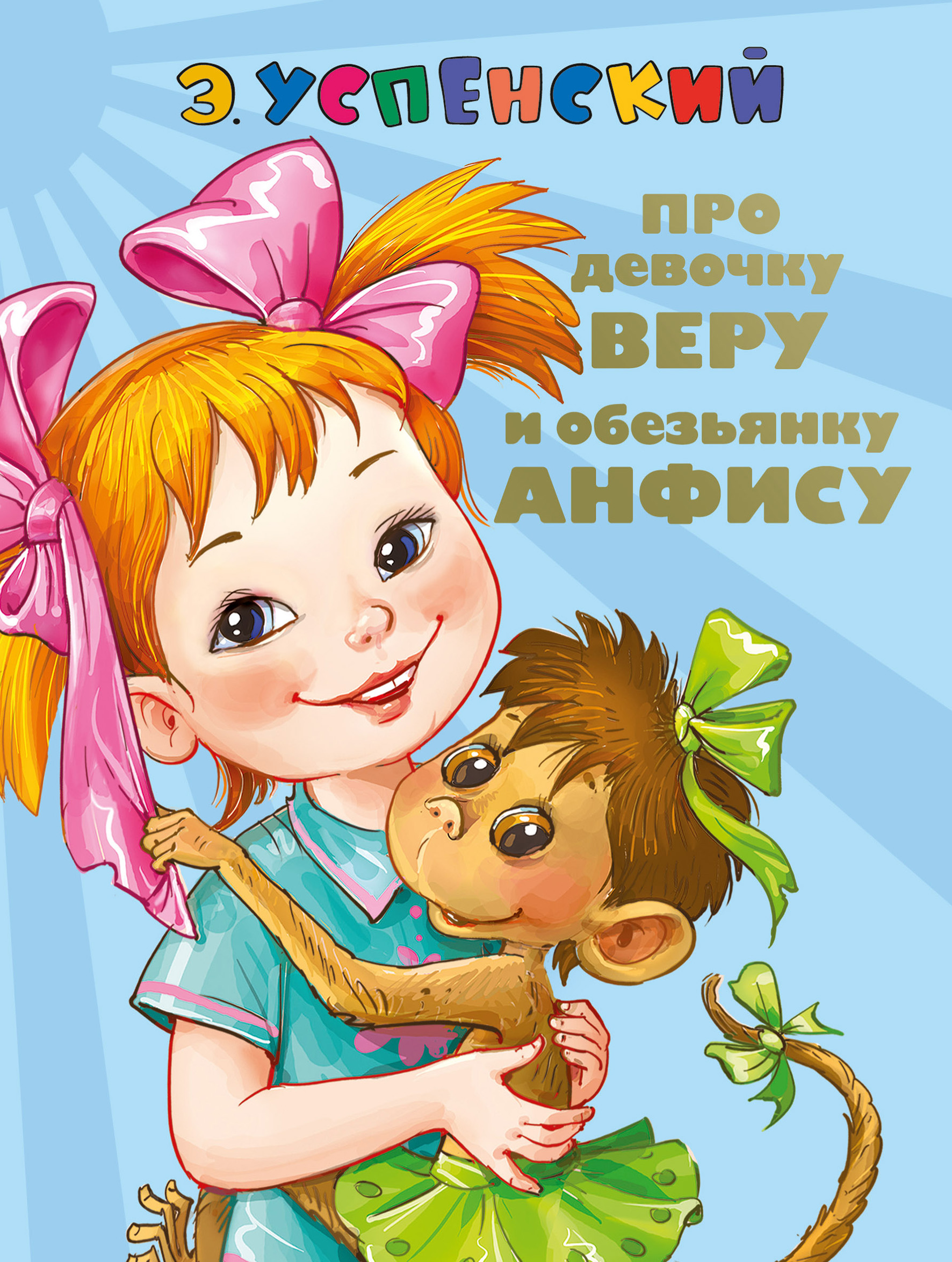 Эдуард Успенский Про девочку Веру и обезьянку Анфису. Вера и Анфиса продолжаются цена