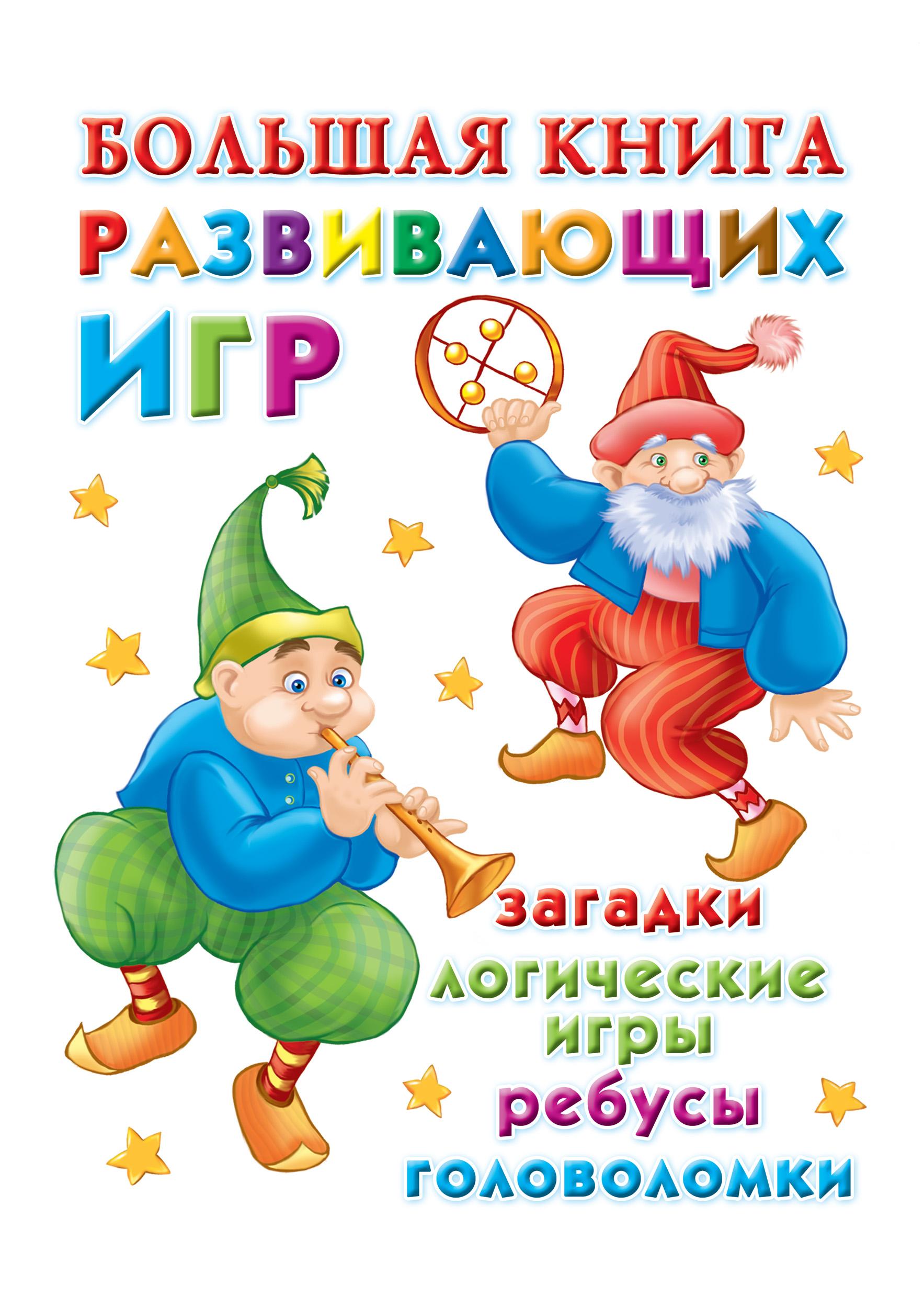 В. Г. Дмитриева Большая книга развивающих игр: загадки, логические игры, ребусы, головоломки 250 развивающих игр игры на коленках