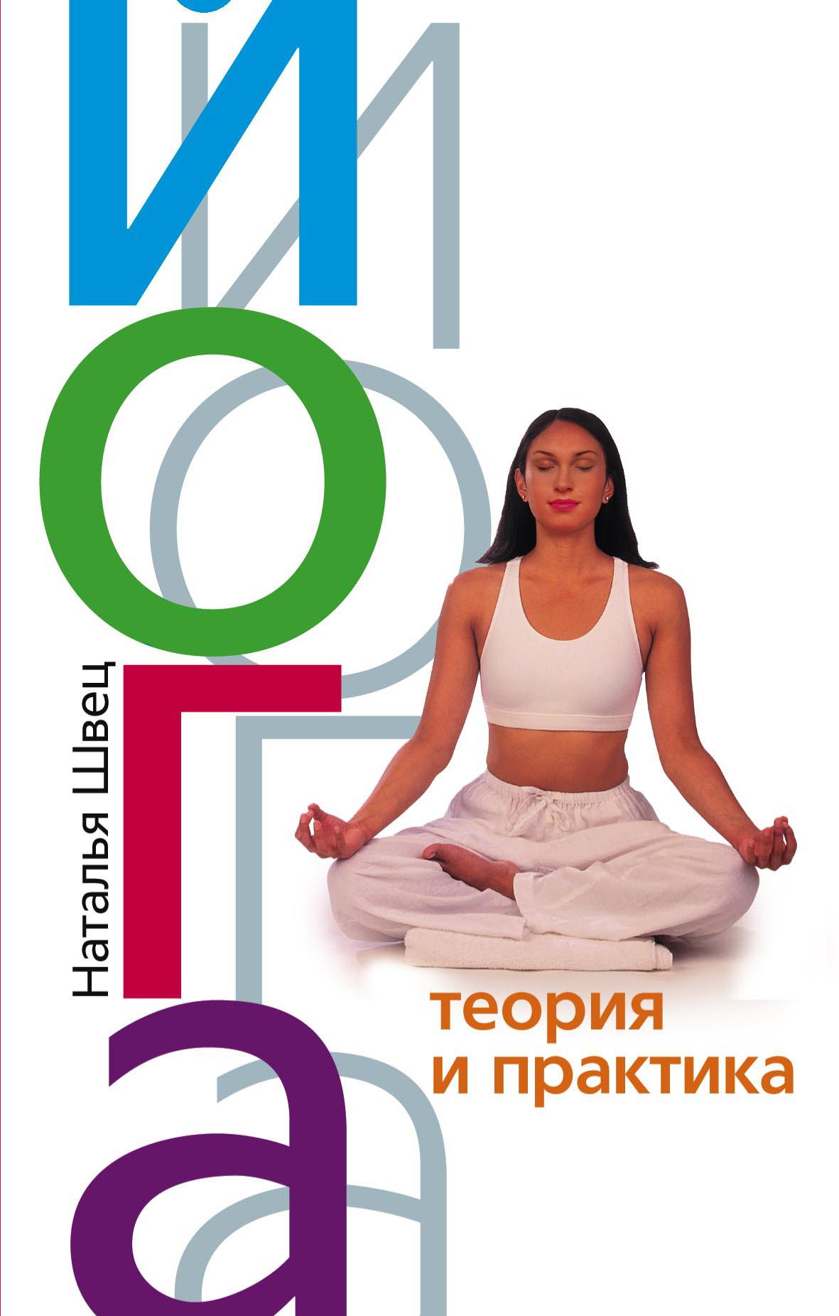 Наталья Николаевна Швец Йога. Теория и практика швец наталья йога теория и практика
