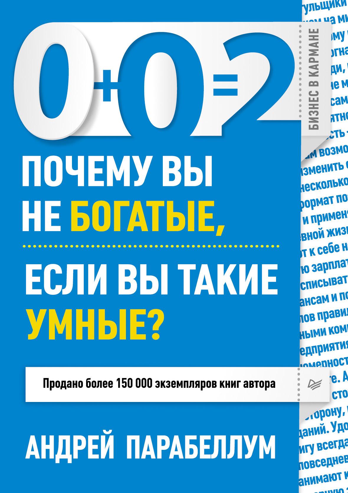 Обложка книги 0+0=2. Почему вы не богатые, если вы такие умные?