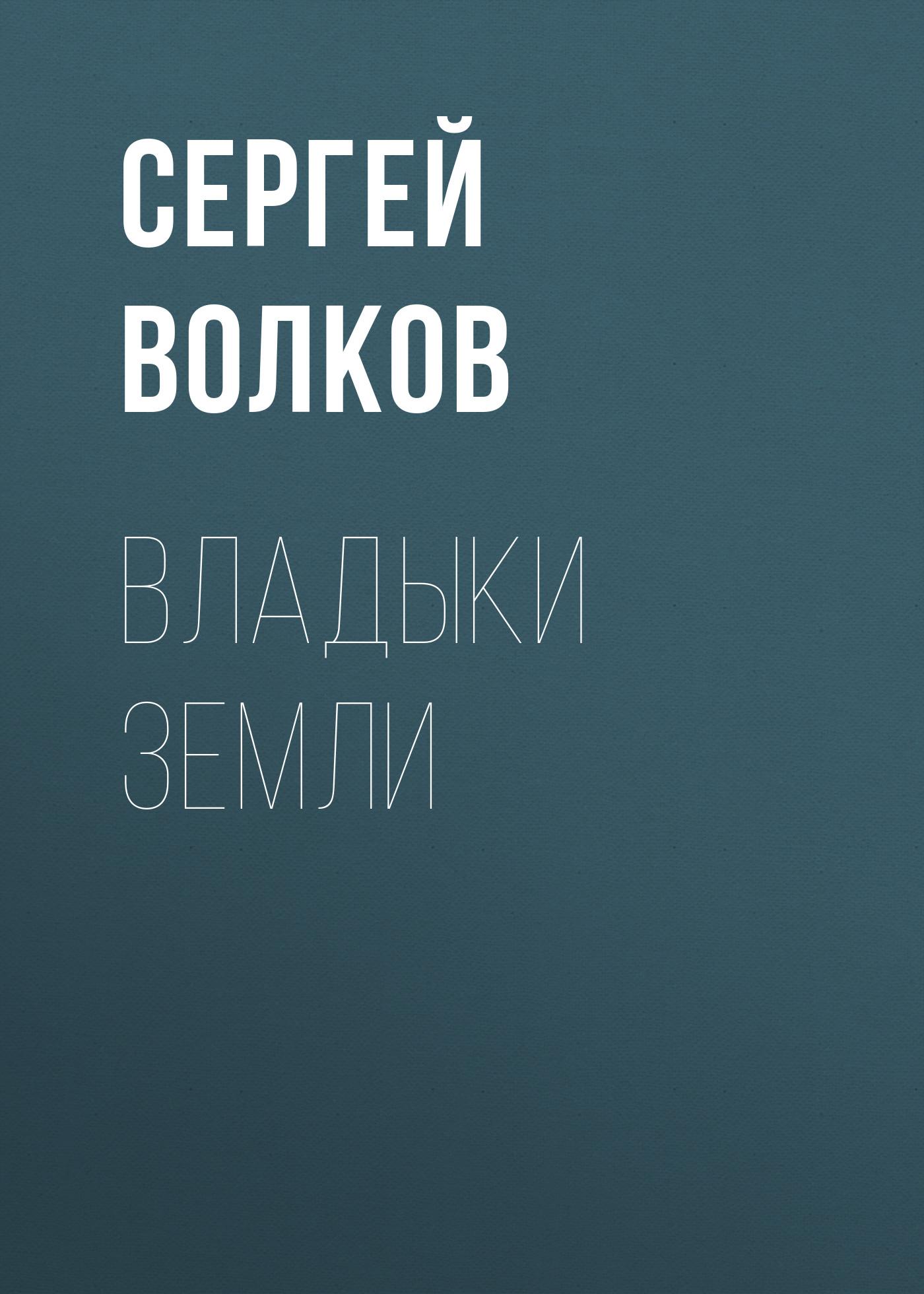 Сергей Волков Владыки Земли сергей зверев на собак волков не зови
