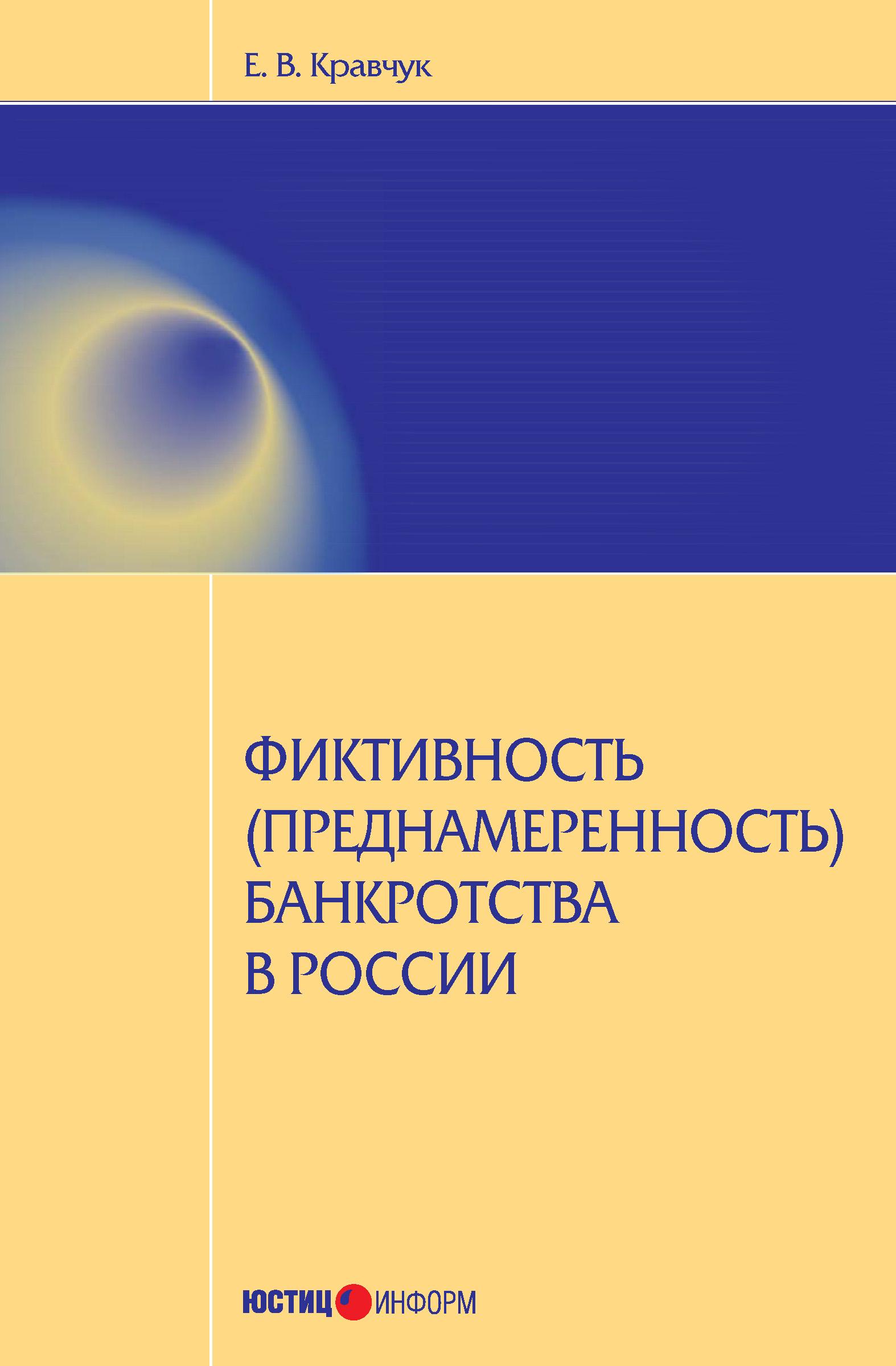 Обложка книги. Автор - Евгений Кравчук