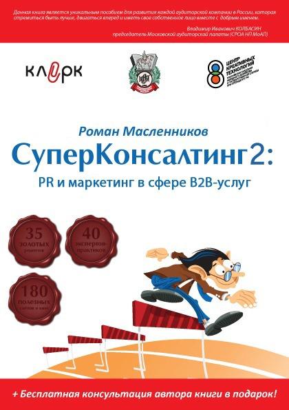 фото обложки издания СуперКонсалтинг-2: PR и маркетинг в сфере В2В-услуг