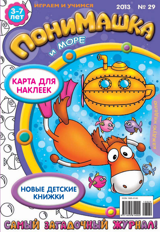 Открытые системы ПониМашка. Развлекательно-развивающий журнал. №29 (август) 2013