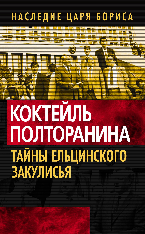 Коллектив авторов Коктейль Полторанина. Тайны ельцинского закулисья