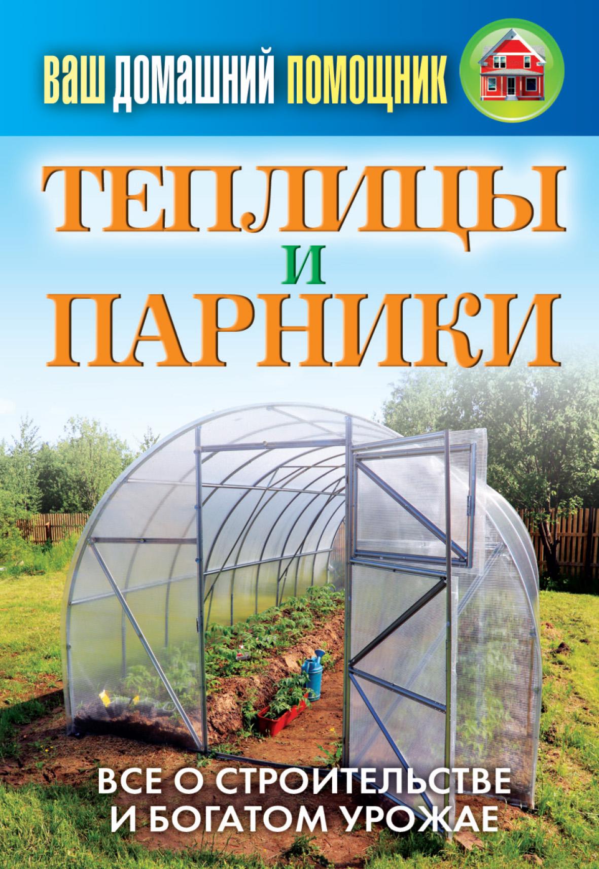 С. П. Кашин Теплицы и парники