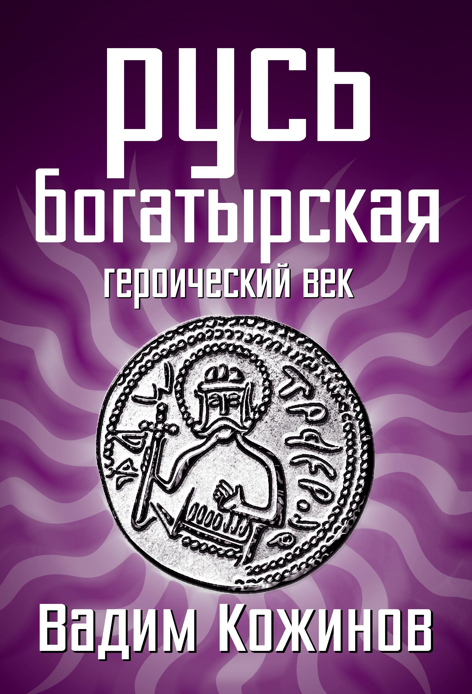 rus bogatyrskaya geroicheskiy vek