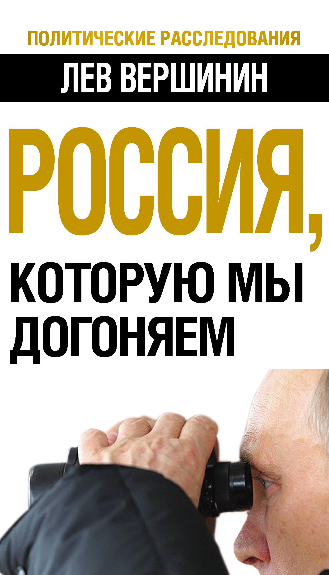 rossiya kotoruyu my dogonyaem