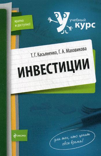 Галина Афонасьевна Маховикова Инвестиции: учебный курс