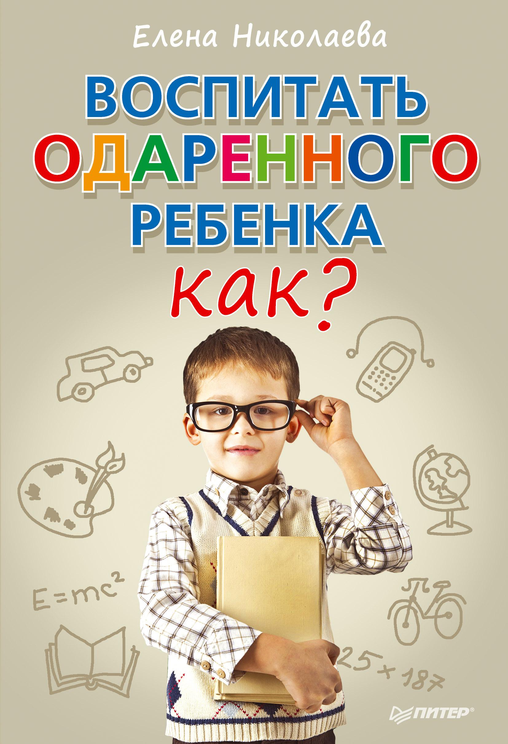 Е. И. Николаева Воспитать одаренного ребенка. Как?