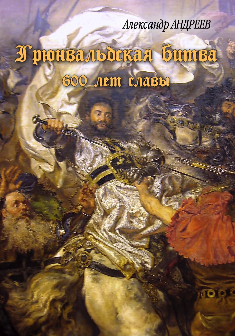 купить Александр Андреев Грюнвальдская битва. 15 июля 1410 года. 600 лет славы