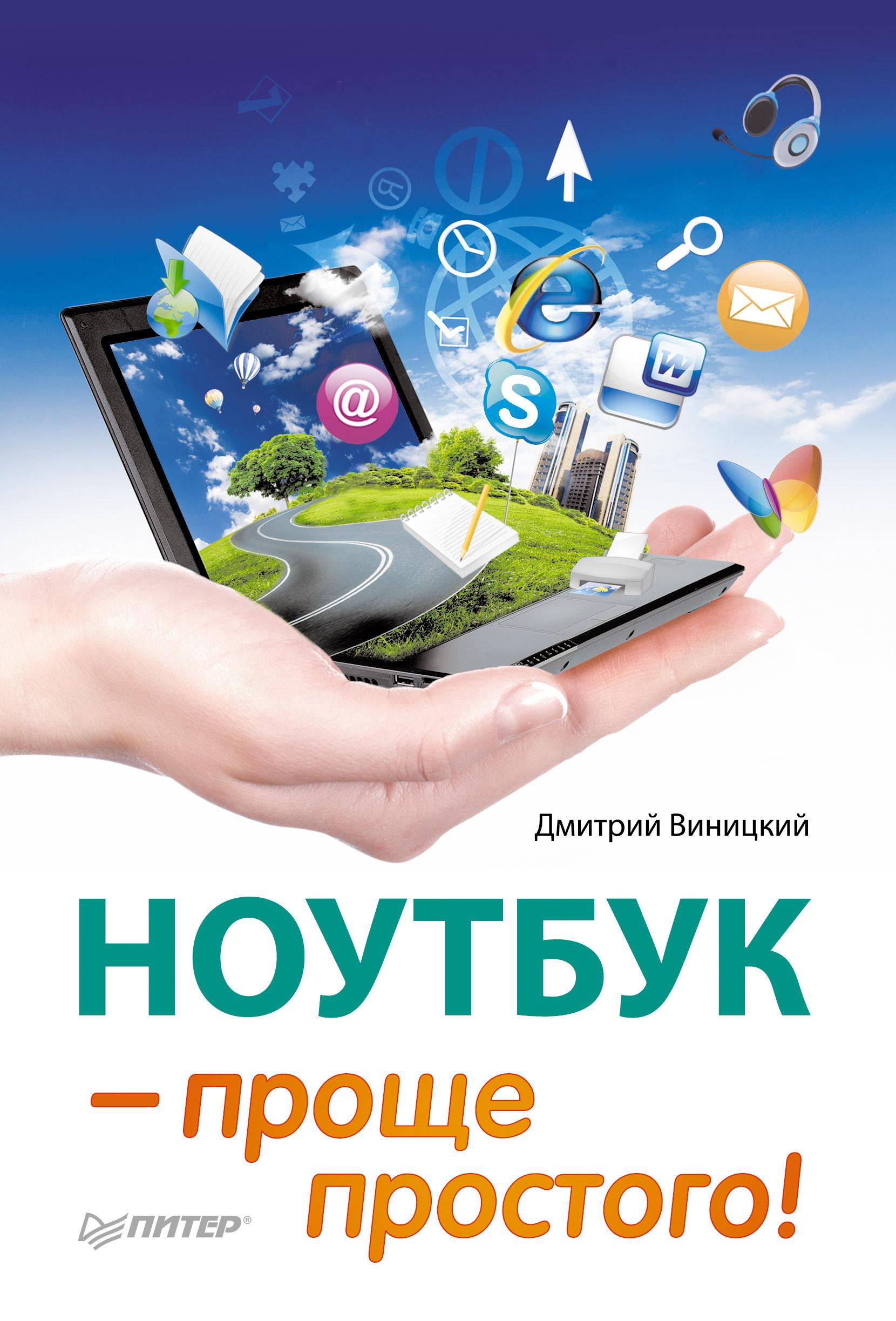 Дмитрий Виницкий Ноутбук – проще простого! ноутбук и windows 7
