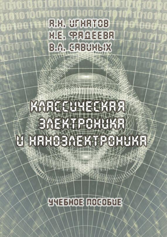 А. Н. Игнатов Классическая электроника и наноэлектроника. Учебное пособие наноэлектроника учебное пособие