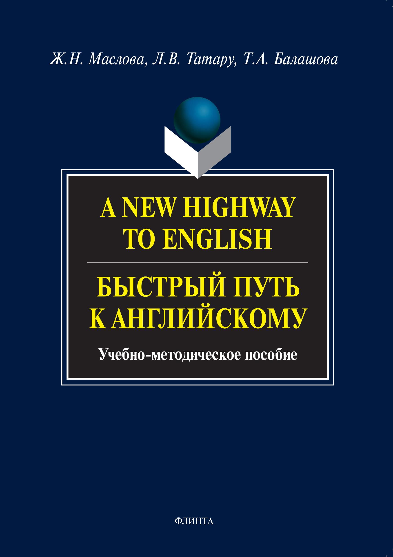 Т. А. Балашова A New Highway to English. Быстрый путь к английскому. Учебно-методическое пособие цена в Москве и Питере