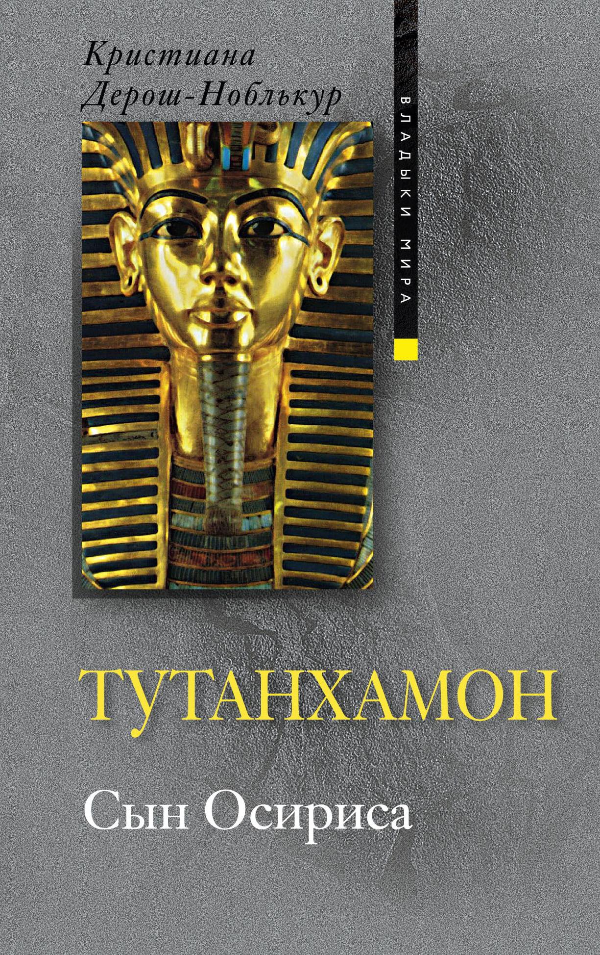 купить Кристиана Дерош-Ноблькур Тутанхамон. Сын Осириса по цене 99.9 рублей