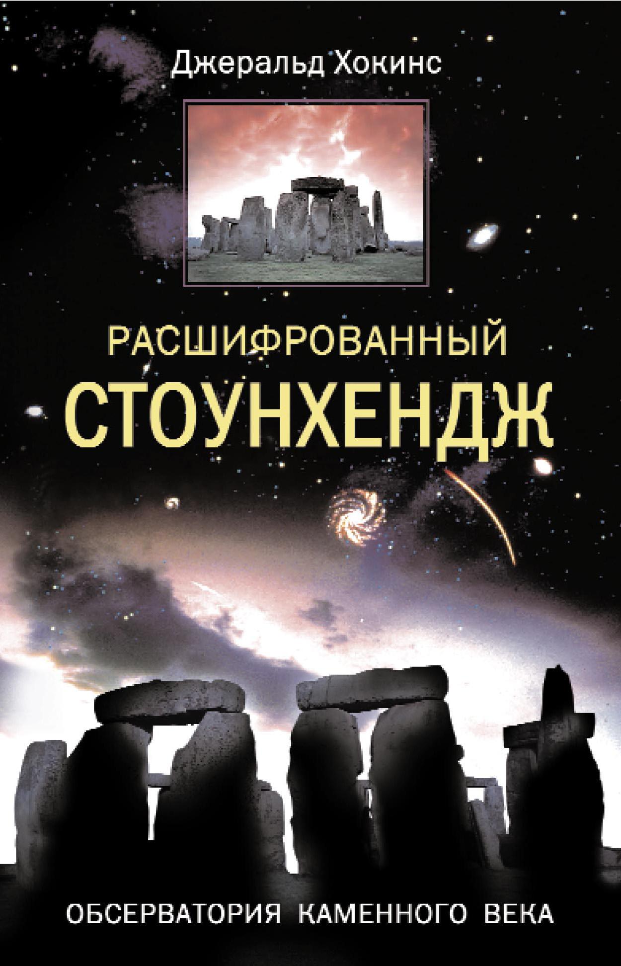 Джеральд Хокинс Расшифрованный Стоунхендж. Обсерватория каменного века кастрюля кассероль leomax стоунхендж