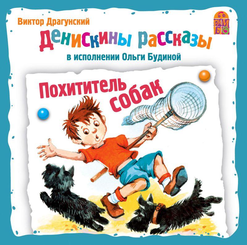 Похититель собак ( Виктор Драгунский  )