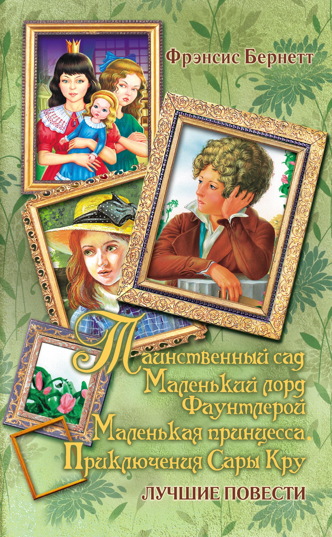 Фрэнсис Элиза Бёрнетт Таинственный сад; Маленький лорд Фаунтлерой; Маленькая принцесса фрэнсис д фаворит