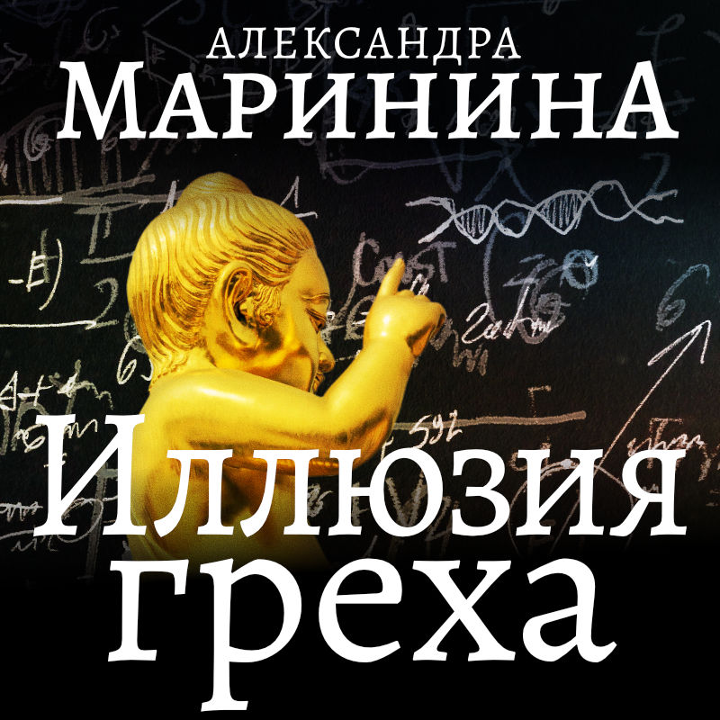 Александра Маринина Иллюзия греха. Часть 1 александра маринина иллюзия греха часть 1
