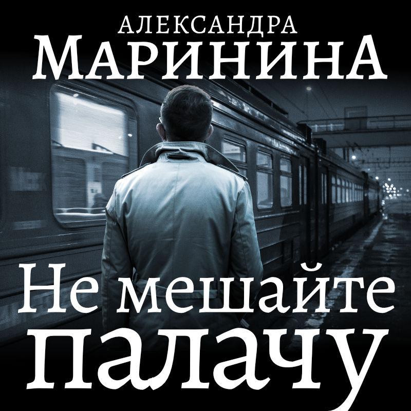 Александра Маринина Не мешайте палачу. Часть 1 александра маринина не мешайте палачу
