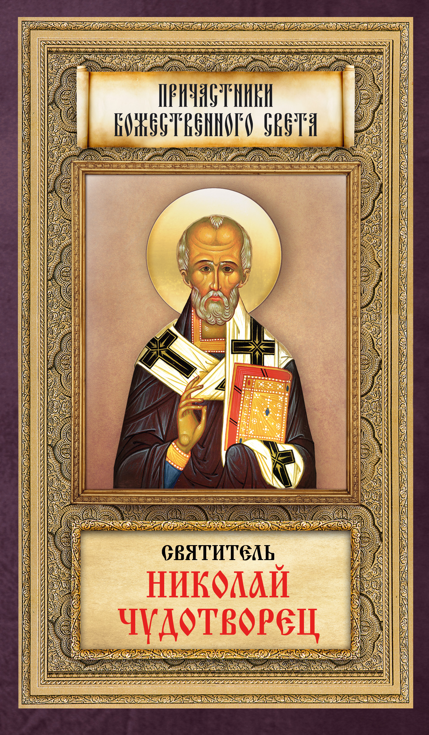 Отсутствует Святитель Николай Чудотворец цена и фото