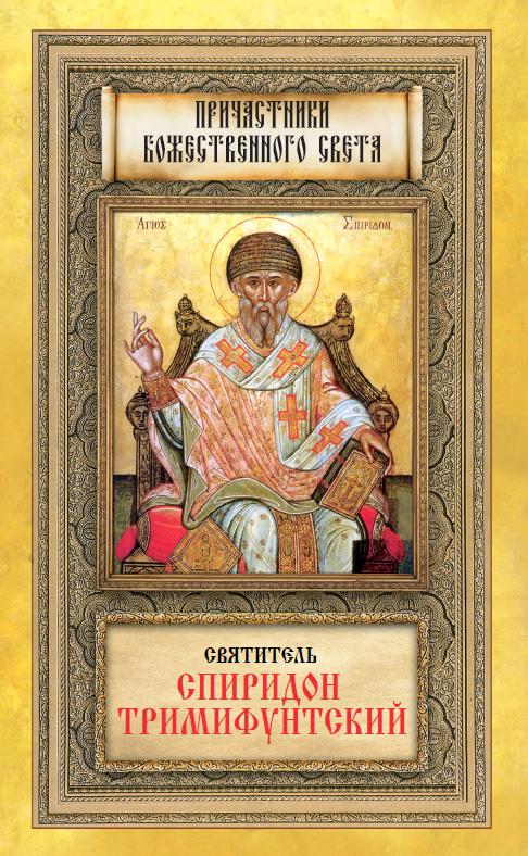 Святитель Спиридон Тримифунтский фото