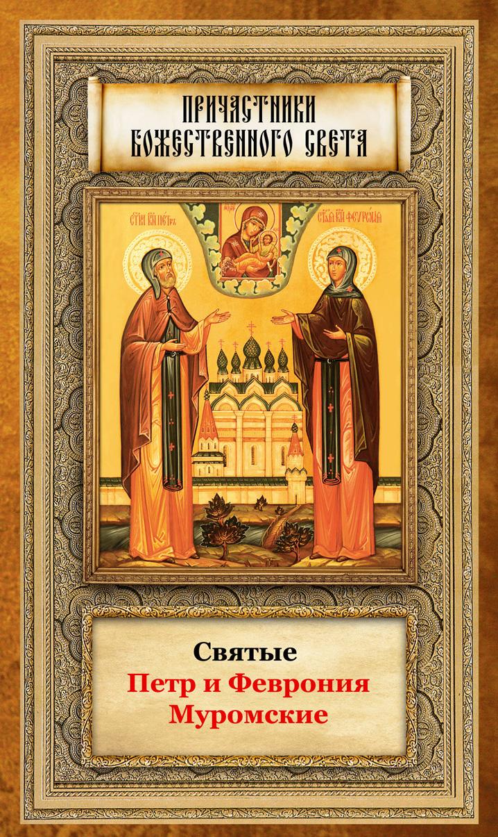 Отсутствует Святые Петр и Феврония Муромские святые петр и феврония муромские