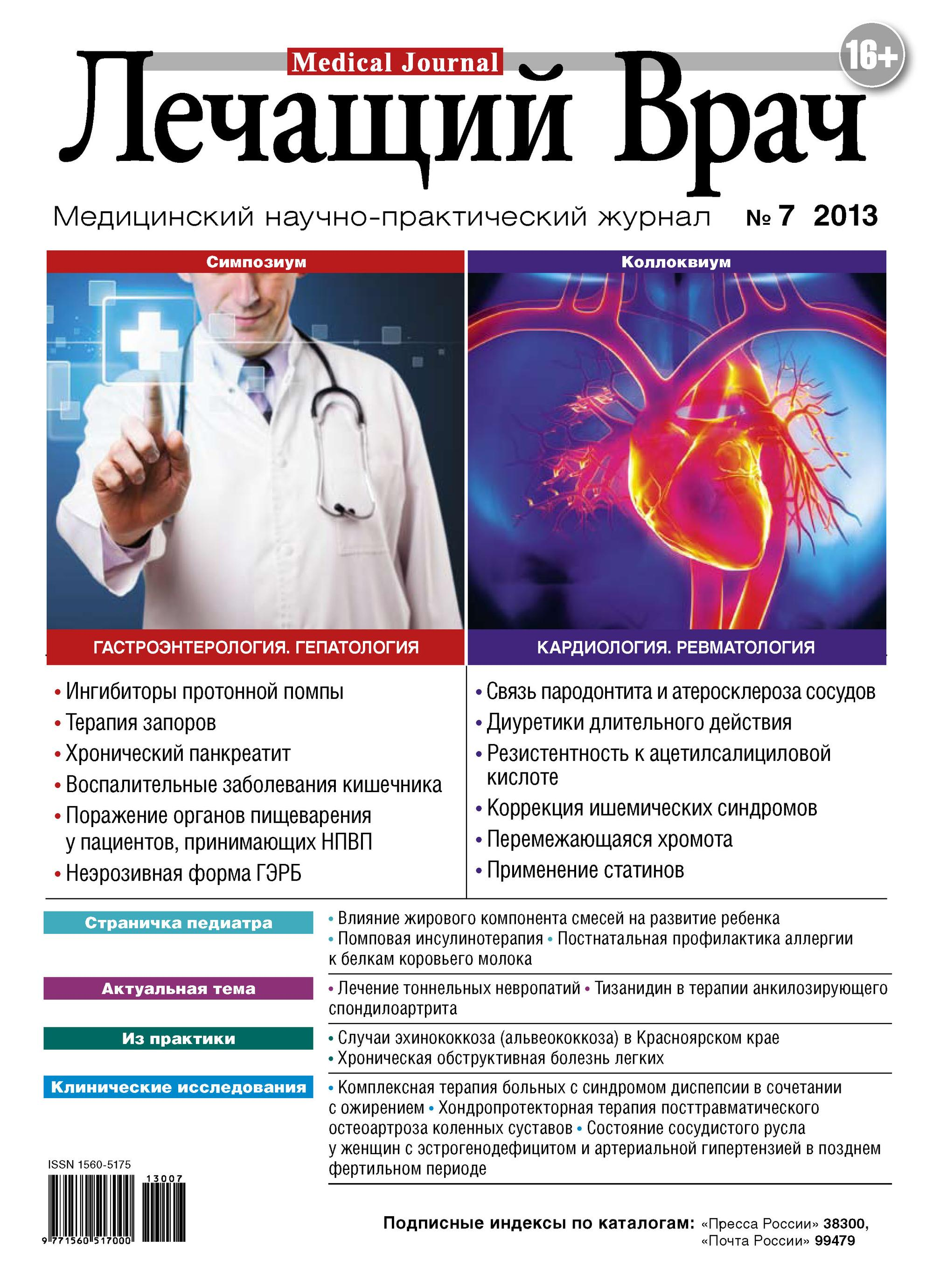 Открытые системы Журнал «Лечащий Врач» №07/2013 открытые системы журнал лечащий врач 02 2013
