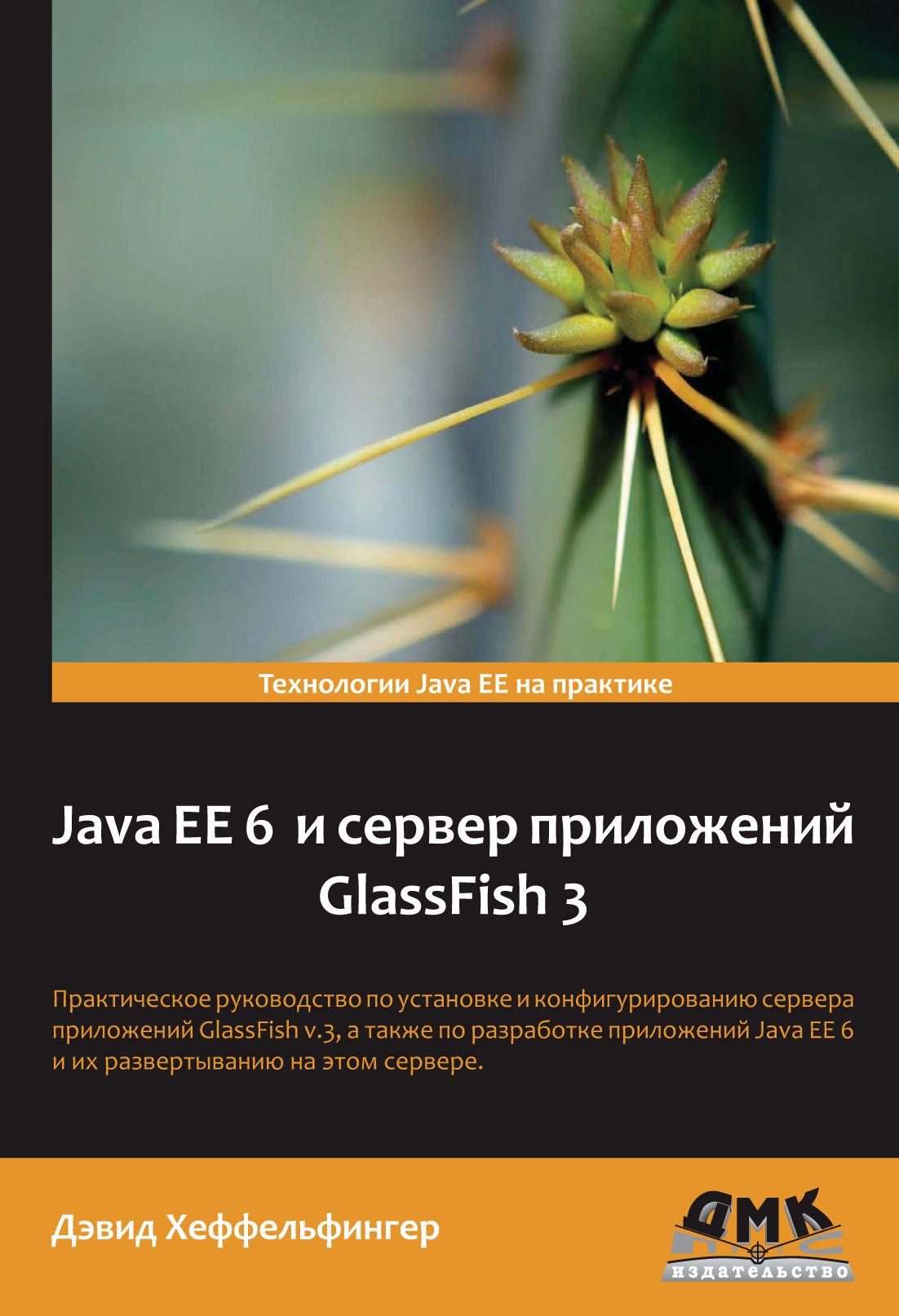 Дэвид Хеффельфингер Java EE 6 и сервер приложений GlassFish 3 бретт мак лахлин java и xml 2 е издание