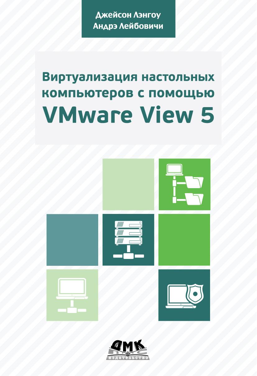 Фото - Андрэ Лейбовичи Виртуализация настольных компьютеров с помощью VMware View 5. Полное руководство по планированию и проектированию решений на базе VMware View 5 андрэ рье andre rieu dreaming