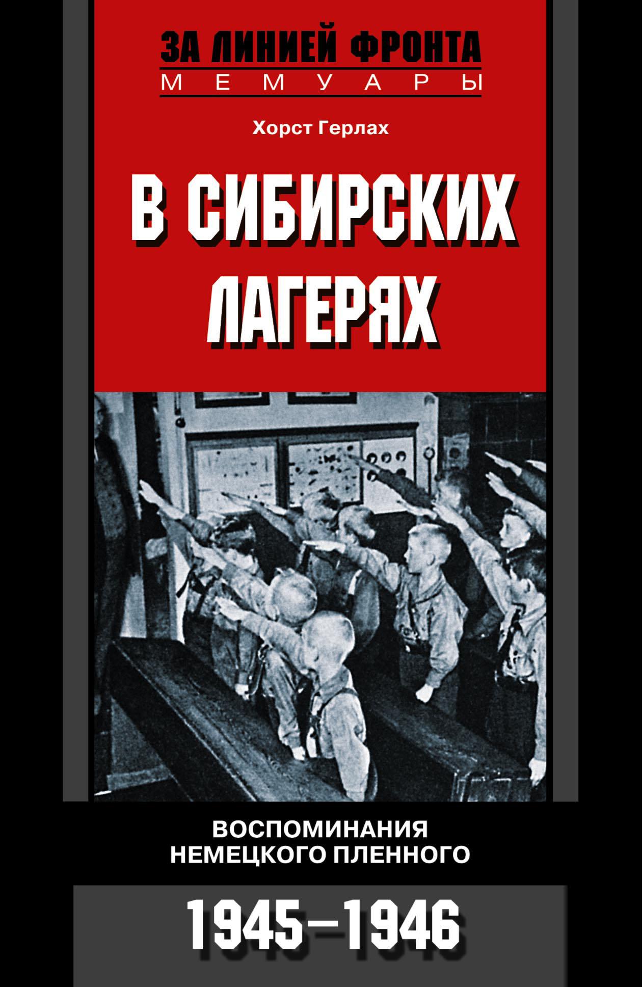 Хорст Герлах В сибирских лагерях. Воспоминания немецкого пленного. 1945-1946 цена 2017
