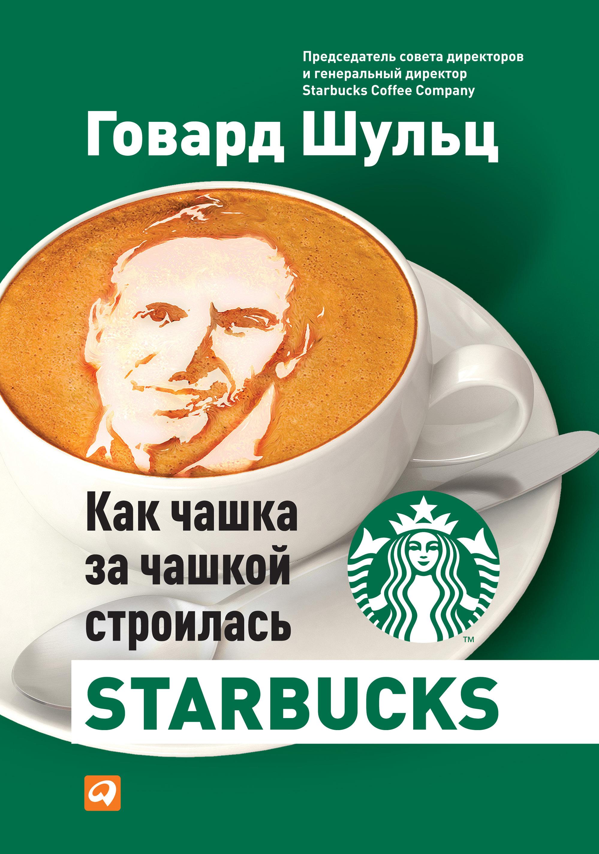 Дори Джонс Йенг Как чашка за чашкой строилась Starbucks герметичная чашка starbucks 2015