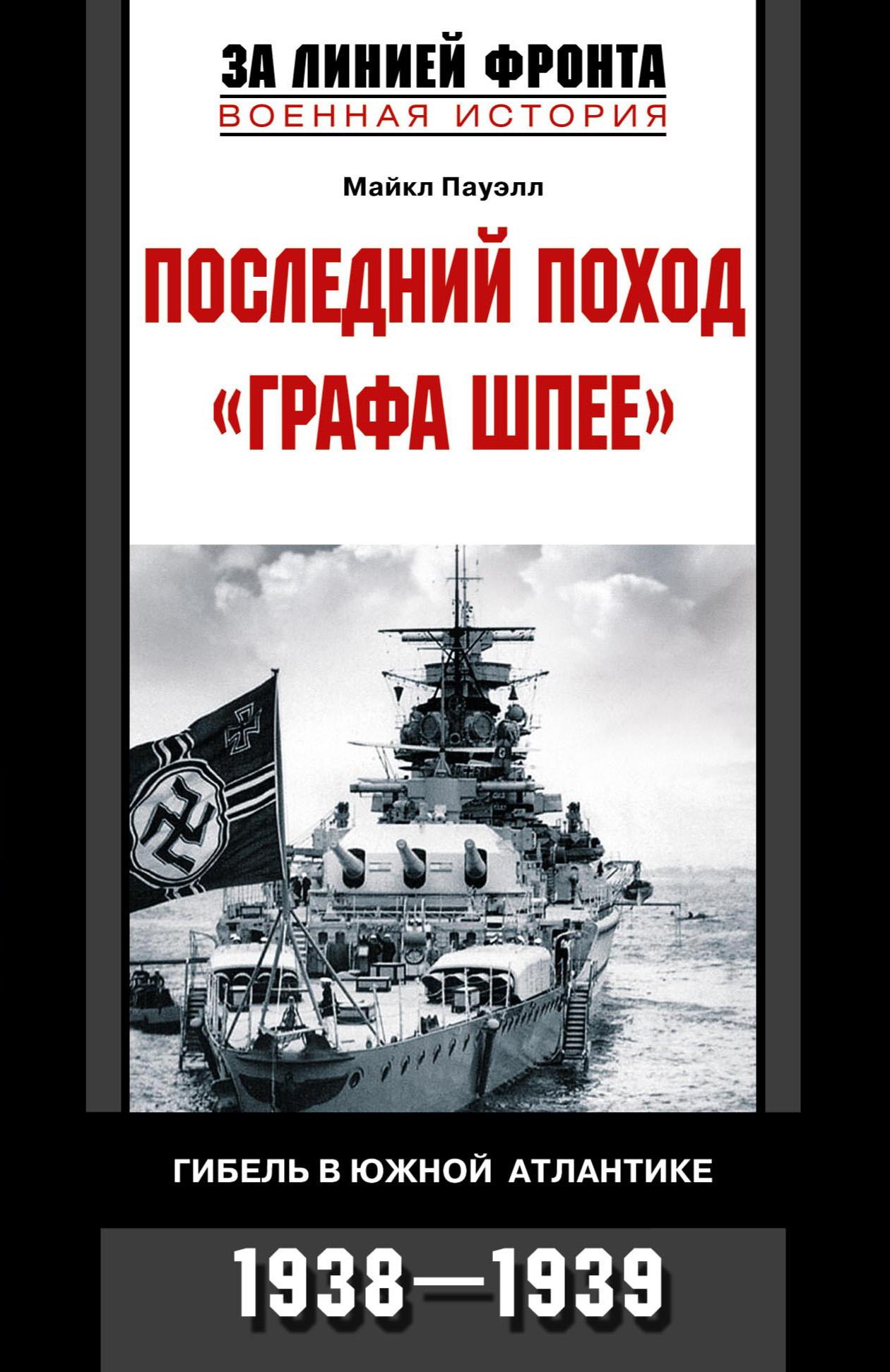 Майкл Пауэлл Последний поход «Графа Шпее». Гибель в Южной Атлантике. 1938-1939 акулы из стали последний поход