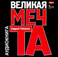 Андрей Рубанов Великая мечта андрей рубанов хлорофилия