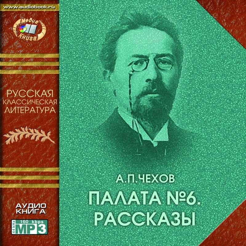 Антон Чехов Палата № 6 (сборник рассказов) антон чехов ионыч и другие рассказы