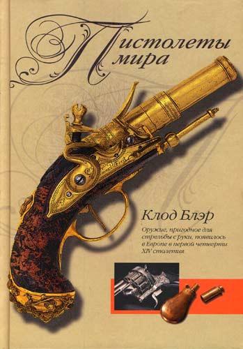 Клод Блэр Пистолеты мира дюлон клод анна австрийская мать людовика xiv