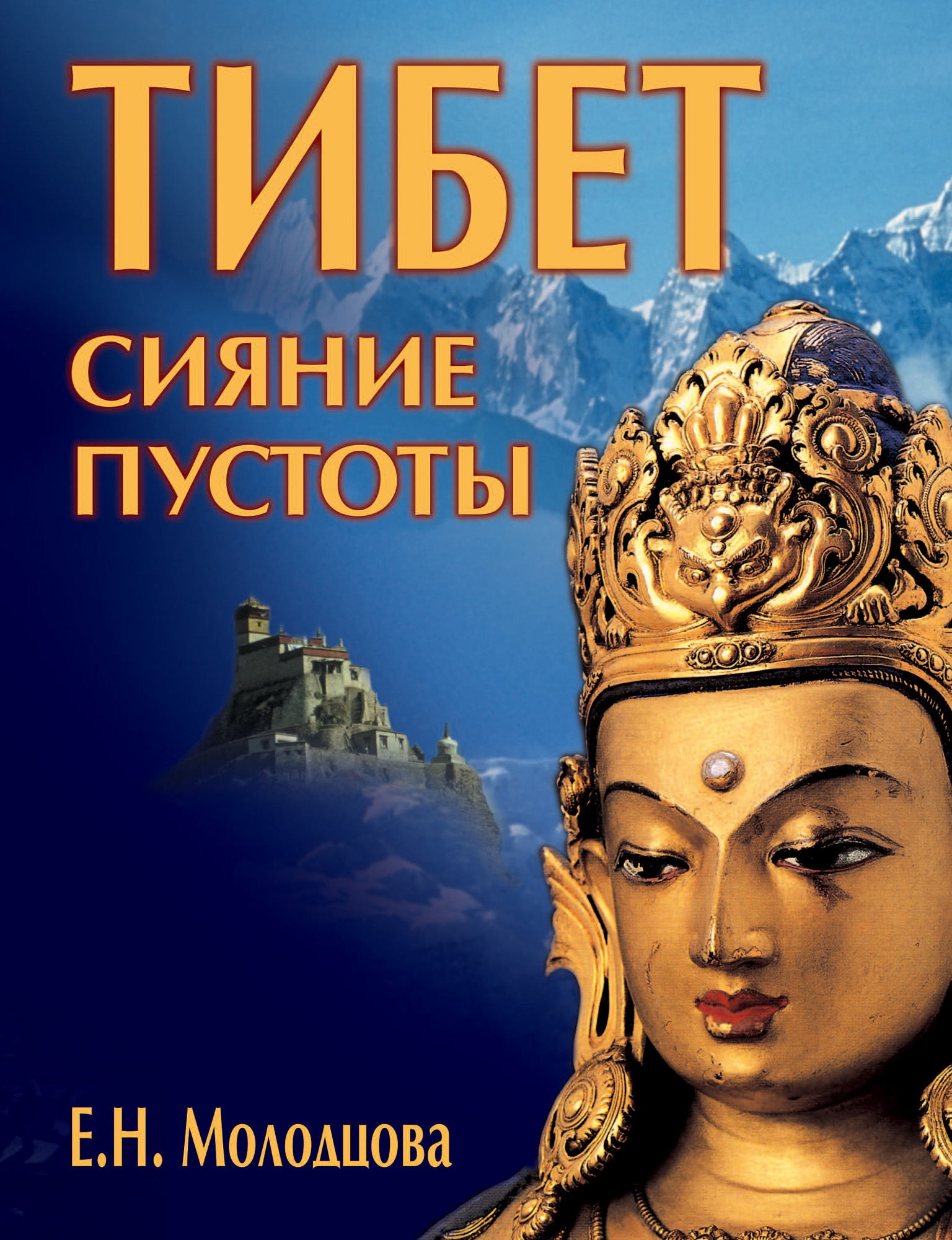 Е. Н. Молодцова Тибет: сияние пустоты е н молодцова тибет сияние пустоты